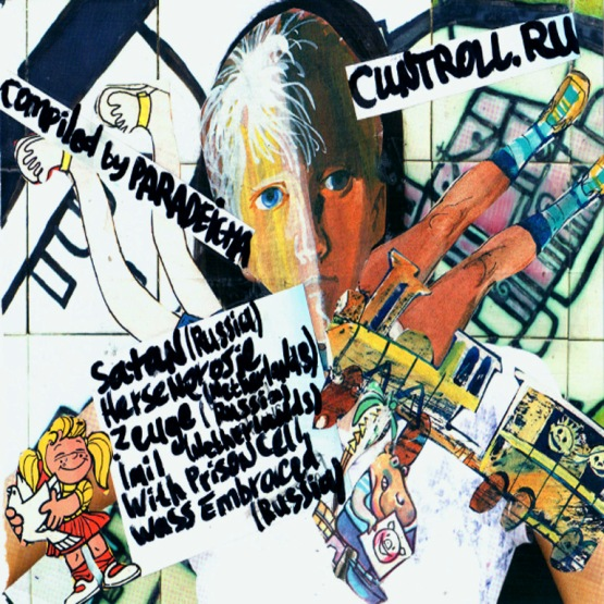[CUNTROLL024] V.A. – CUNTROLL Vol 4 (2010) Breakcore,Speedcore mp3,320 kbps