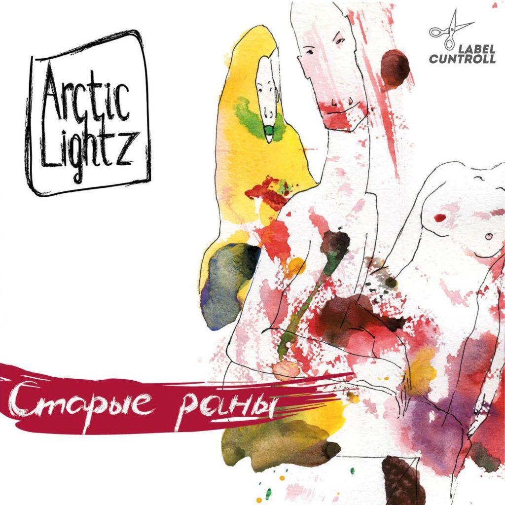 Arctic Lightz — Старые раны (2015)